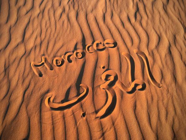 marokko-beschriftung - handschriftliche typografie stock-fotos und bilder