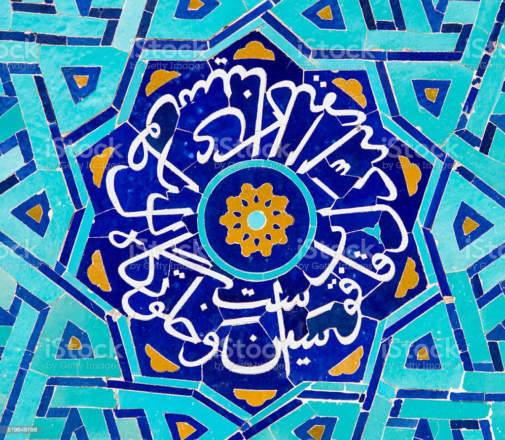 Mosaic wall decoration with Calligraphy, Friday Mosque, Yazd, Iran stock photo