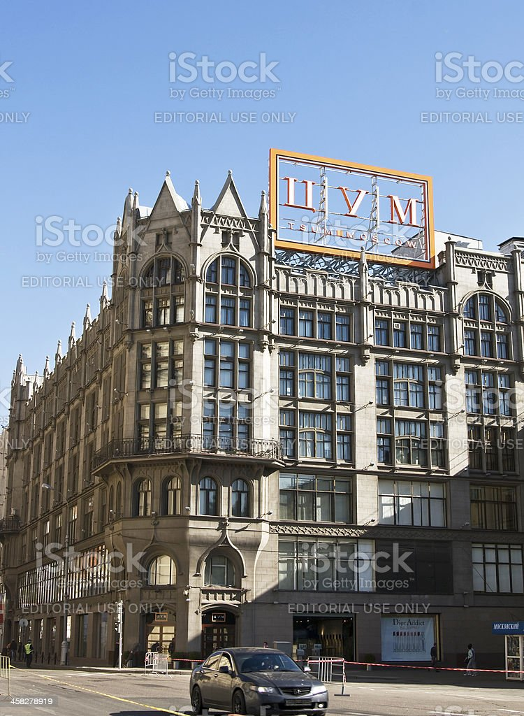 Moscow, Central Universal shop royalty-free stock photo