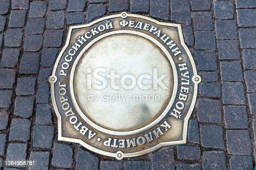 Moscow Kremlin metal plate highway miles Russia