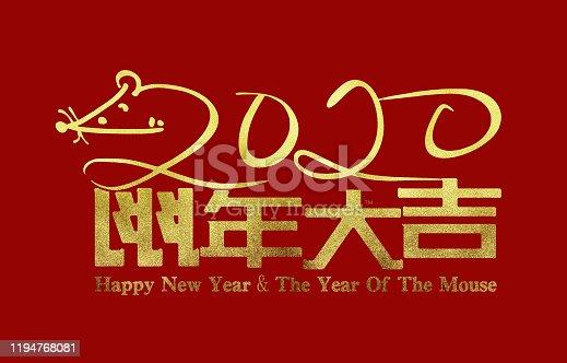 istock 2020 mouse year hieroglyphic bronzing font logo design. 1194768081