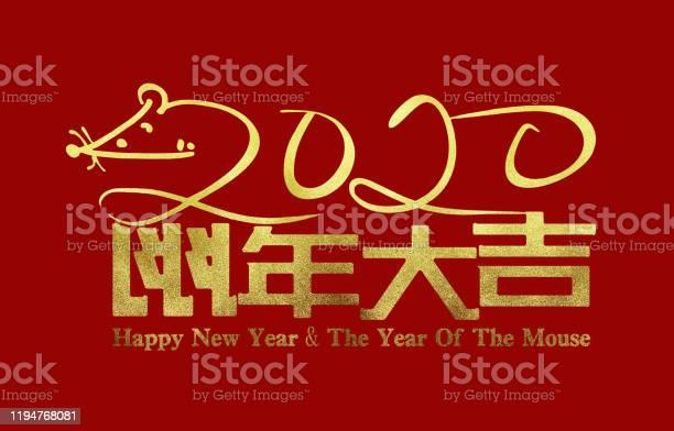 Mouse year hieroglyphic bronzing font logo design picture id1194768081?b=1&k=6&m=1194768081&s=612x612&h=aemarsronfrz8ky54gtghvfulsbd3fcqhsaocmknv2k=