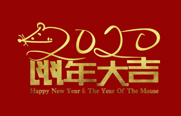 2020 mouse year hieroglyphic bronzing font logo design. - chinese new year stock pictures, royalty-free photos & images