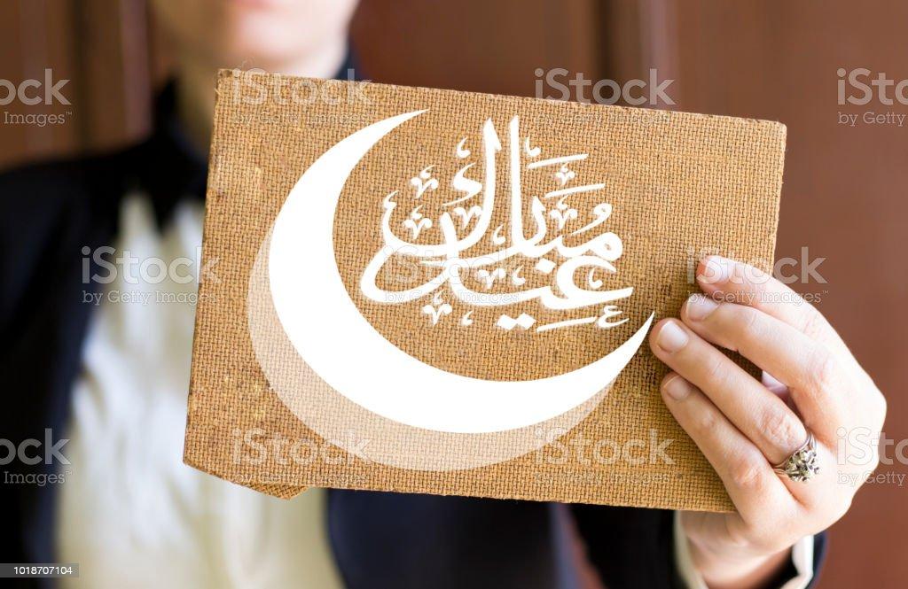 muslim business woman holding eid mubarak card stock photo