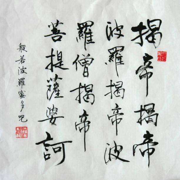 我的筆跡的般若波羅蜜多咒 - chinese writing 個照片及圖片檔