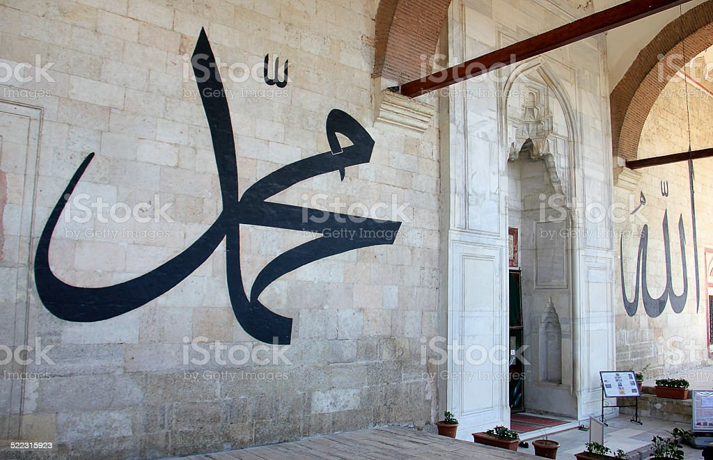 Name of Allah and Prophet Muhammad stock photo
