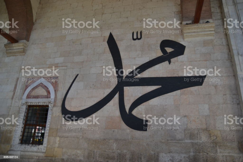 Name Of Prophet Muhammed On Mosque Wall With Arabic Caligraphy Stock