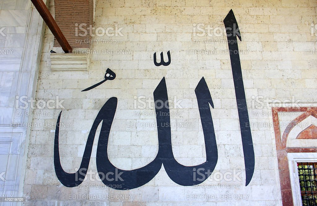 Name of the Allah stock photo