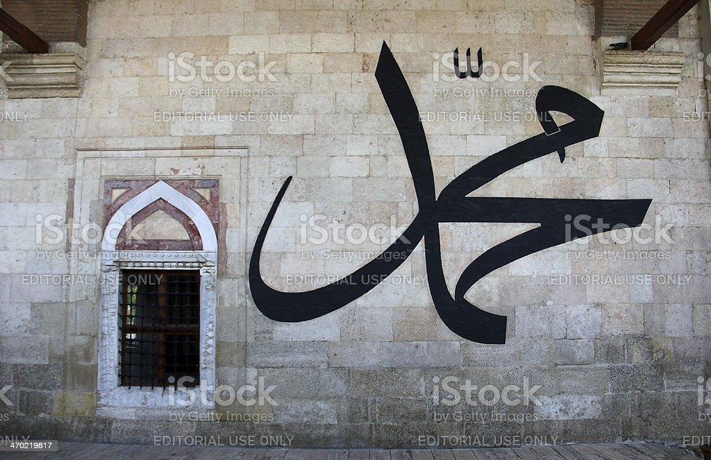 Name of the Prophet Muhammad stock photo