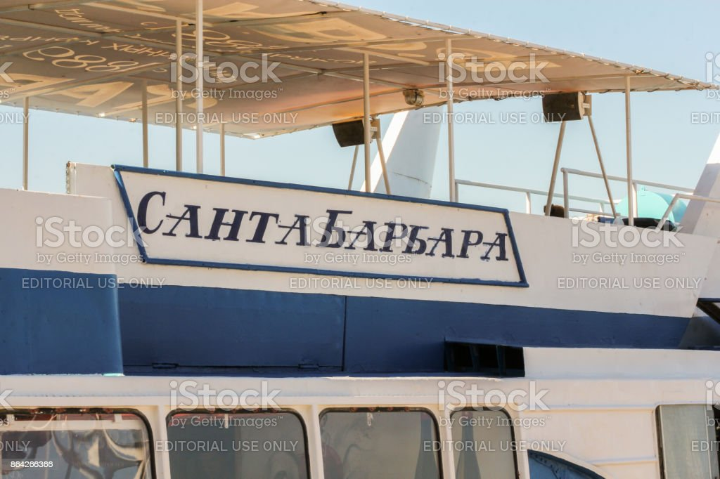Name of the tourist vessel. royalty-free stock photo
