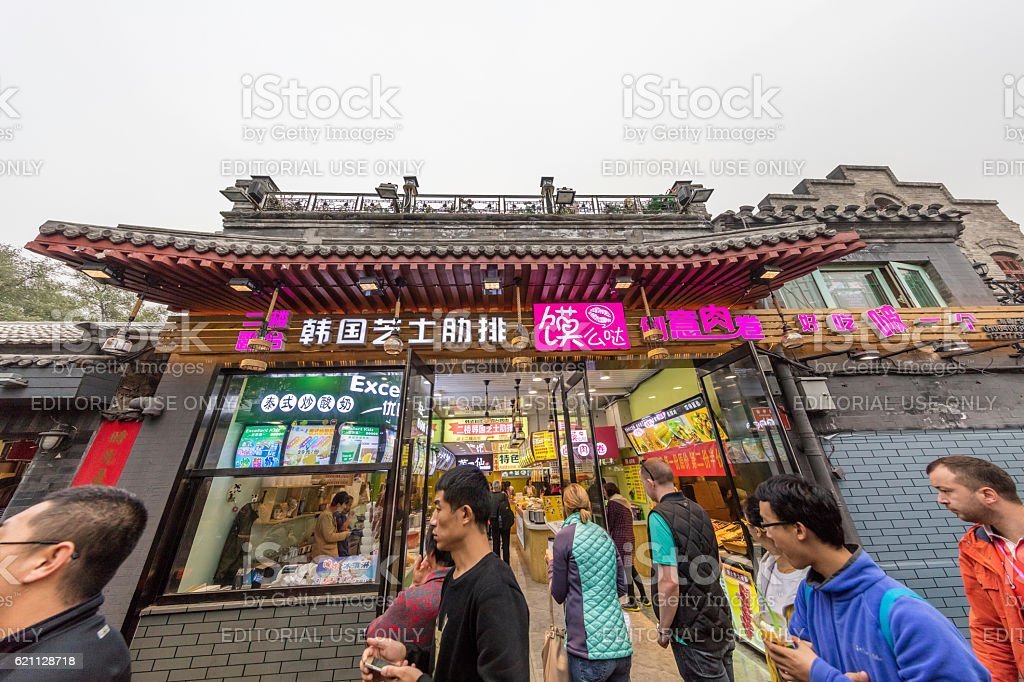 Nanluoguxiang(Hutong), Beijing, China stock photo