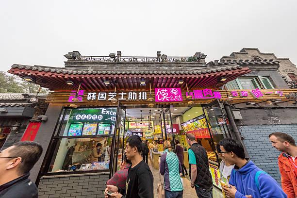 Nanluoguxiang(Hutong), Beijing, China stock photo