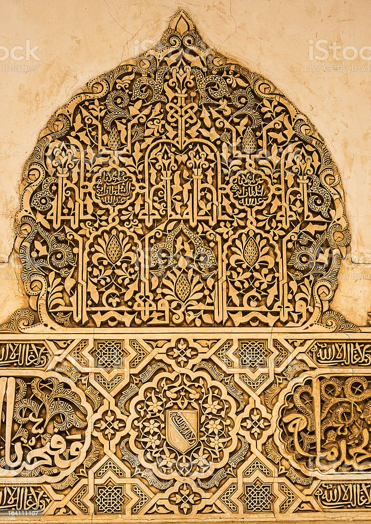 Nasrid Palaces, Alhambra 3 stock photo