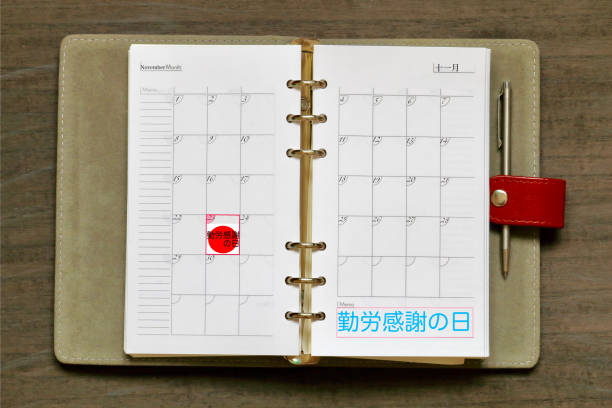 National Holidays of Japan / Labor Thanksgiving Day 日本の国民の祝日 / 勤労感謝の日 メモ stock pictures, royalty-free photos & images