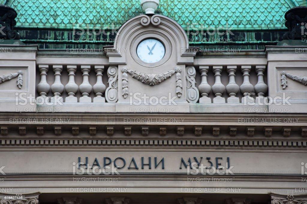 Sırbistan Milli Müzesi royalty-free stock photo