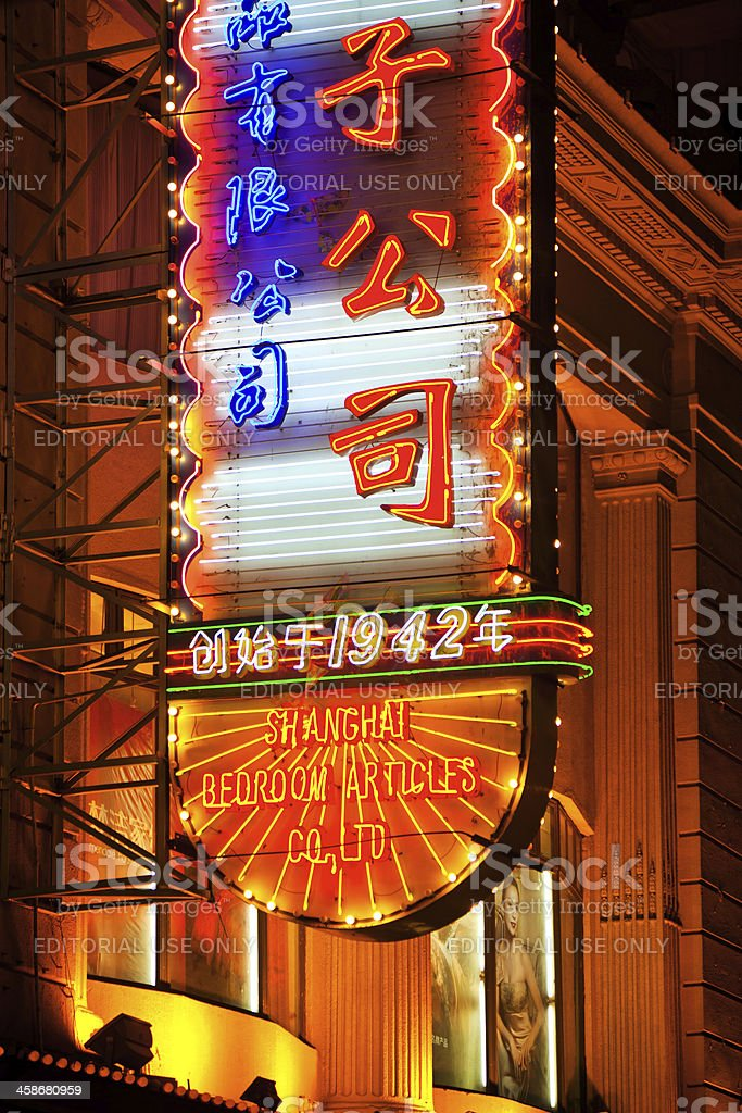 Neon Signs in Shanghai, China royalty-free stock photo