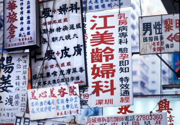霓虹燈招牌上九龍香港彌敦道 - chinese writing 個照片及圖片檔
