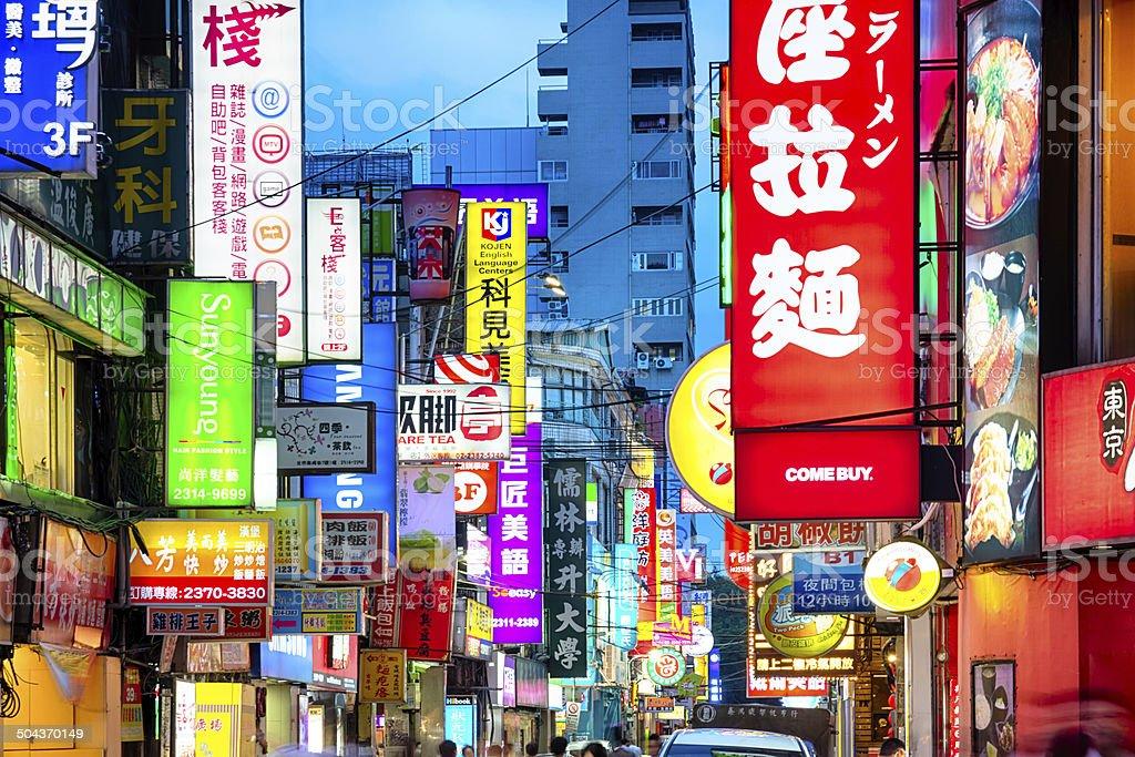 Neon Signs, Taipei - Taiwan stock photo