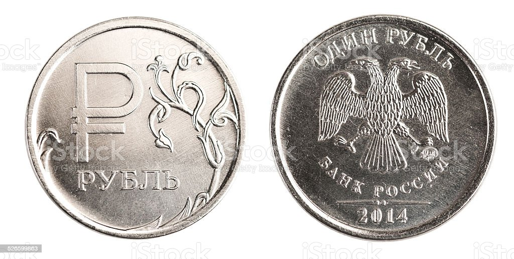 New Russian coin - one rouble stock photo