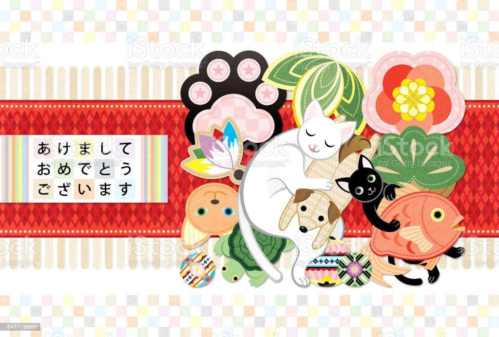2018 2030 新年カード猫・犬のぬいぐるみクッション新年あけましておめでとうございます ストックフォト