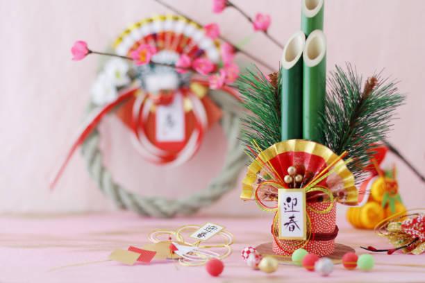 日本文化の新年の装飾 - 門松 ストックフォトと画像