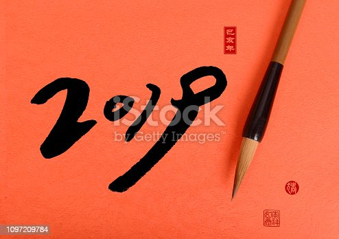 istock 2019 New Year of the pig handwritten lettering typography 1097209784