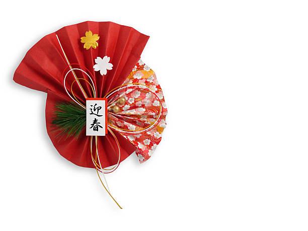 новый год украшения - мидзухики стоковые фото и изображения