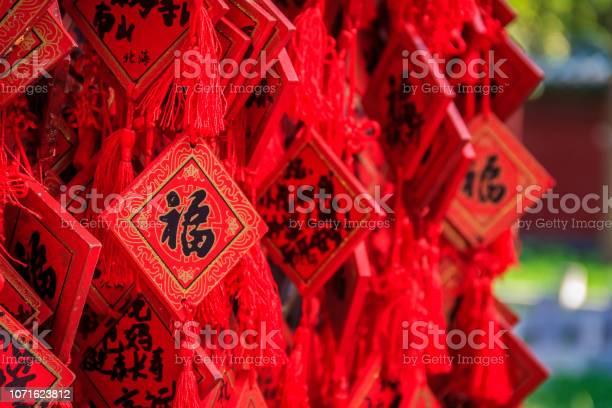New year wishes on red charms in buddhist yongan in beihai park picture id1071623812?b=1&k=6&m=1071623812&s=612x612&h= vwawapn pxhjjxeedhsg ctbbdfajeudklbrkhjbks=