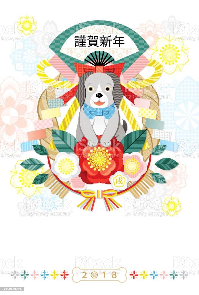 2018 新年のカード犬のデザインの注連飾り ストックフォト