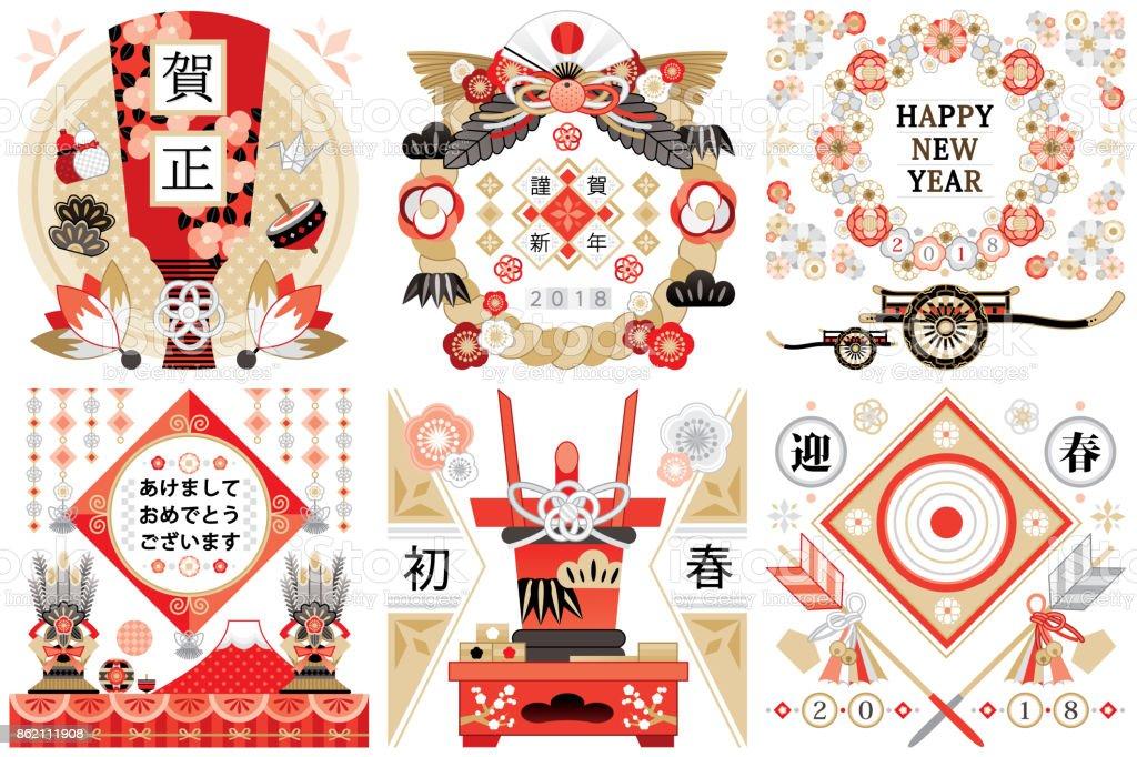 新年のカード和風イラスト デザイン画像素材「謹賀新年」 ロイヤリティフリーストックフォト