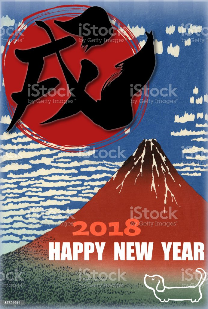 New year's card of dog year, 'Red Fuji'  and 'Happy New Year' stock photo