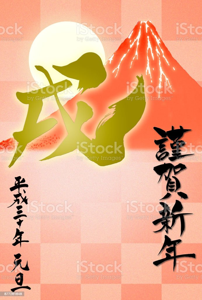 New year's card of dog year, 'Red Fuji' and 'The character of dog' stock photo