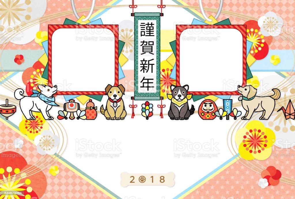2018 新年のカード テンプレート犬とフレーム日本スタイル ストックフォト