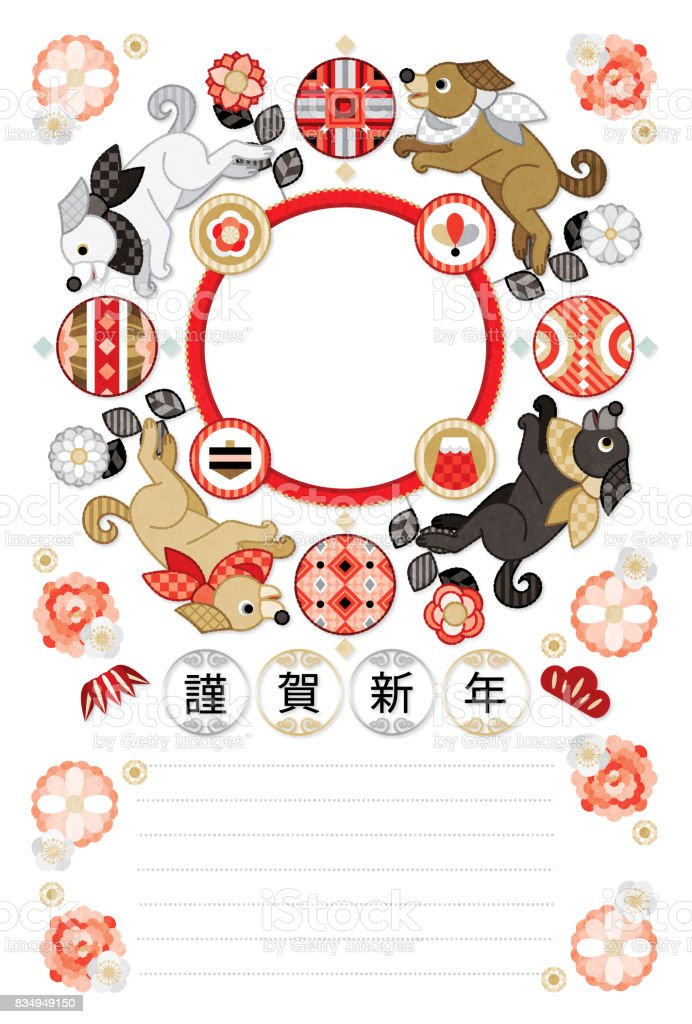 2018 新年のカード テンプレート球と犬と花のイラストのフレーム ストックフォト