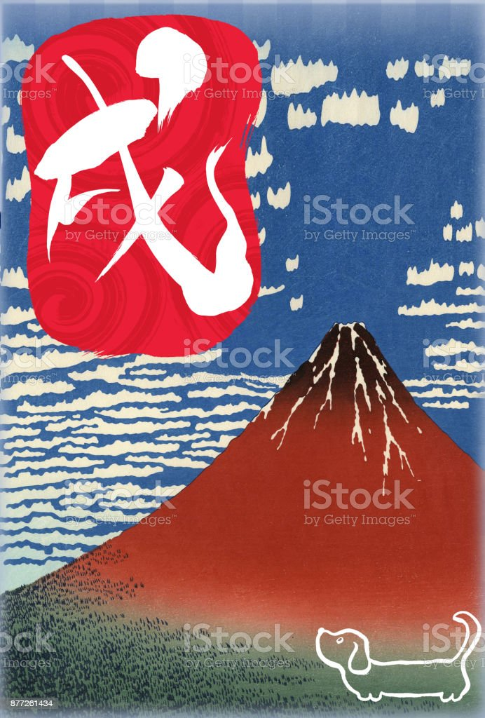 New Year's Cards 'Red Fuji'and japanese text 'Characters of dog' stock photo