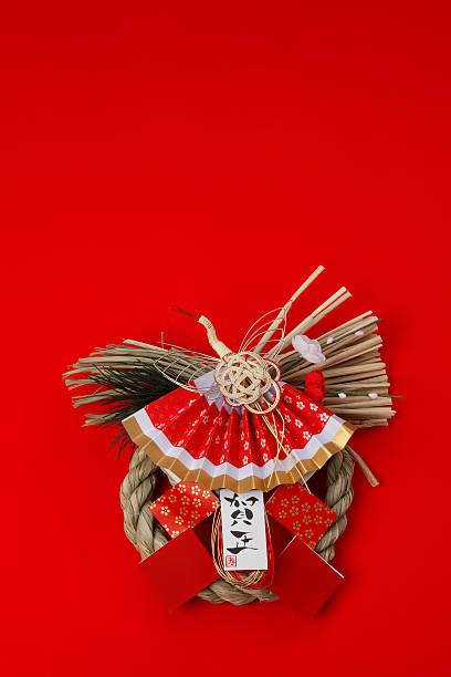 новогодние украшения - мидзухики стоковые фото и изображения