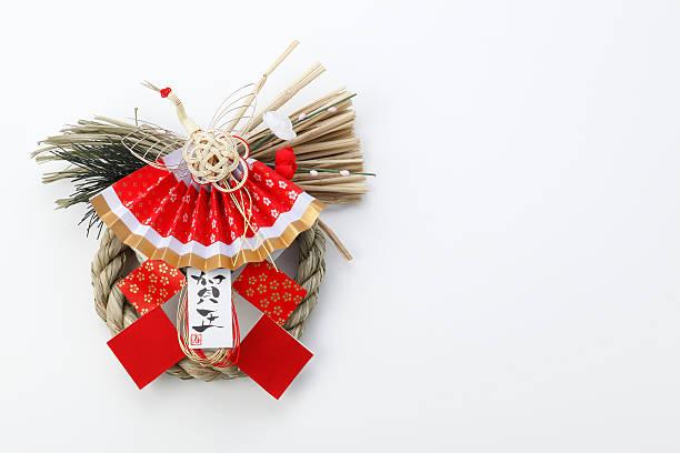 新年の装飾 - 新年 ストックフォトと画像