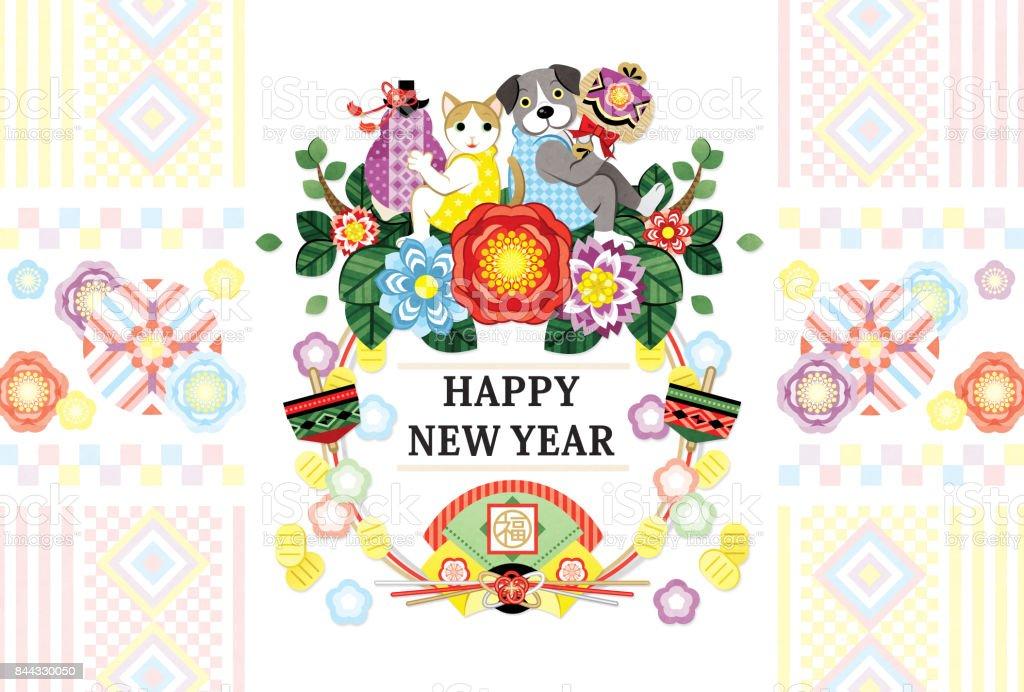 新年のグリーティング カード テンプレート犬と猫と花新年あけましておめでとう ストックフォト