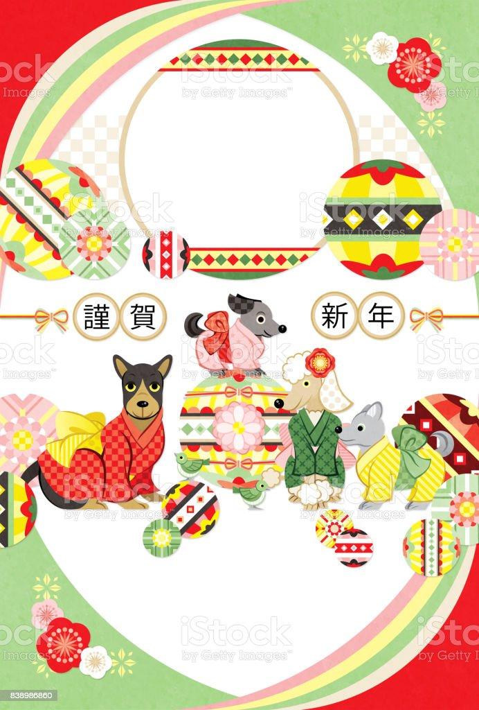 新年のグリーティング カード テンプレート着物犬とボール フォト フレーム ストックフォト