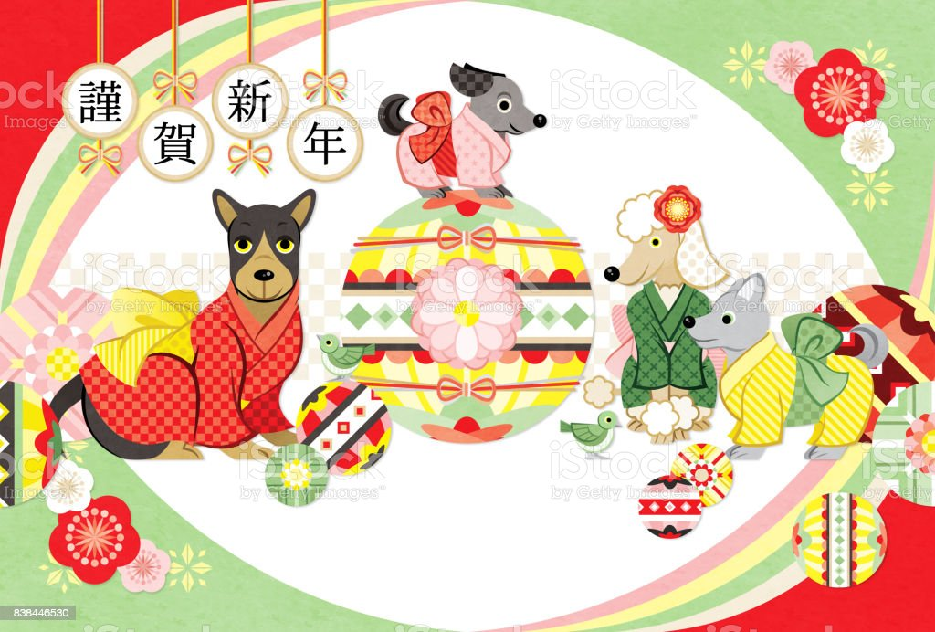 新年のグリーティング カード テンプレート着物犬とボール ストックフォト