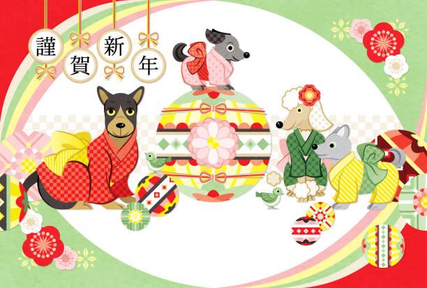 Nouvel an carte de voeux modèle Kimono japonais chien et balle - Photo
