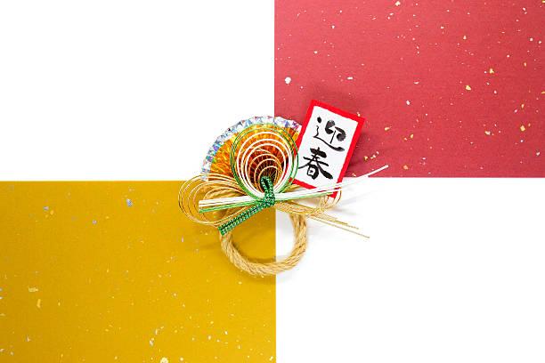 new year's image - мидзухики стоковые фото и изображения