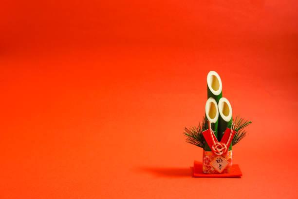 正月の松や竹の飾り。赤の背景 - 門松 ストックフォトと画像