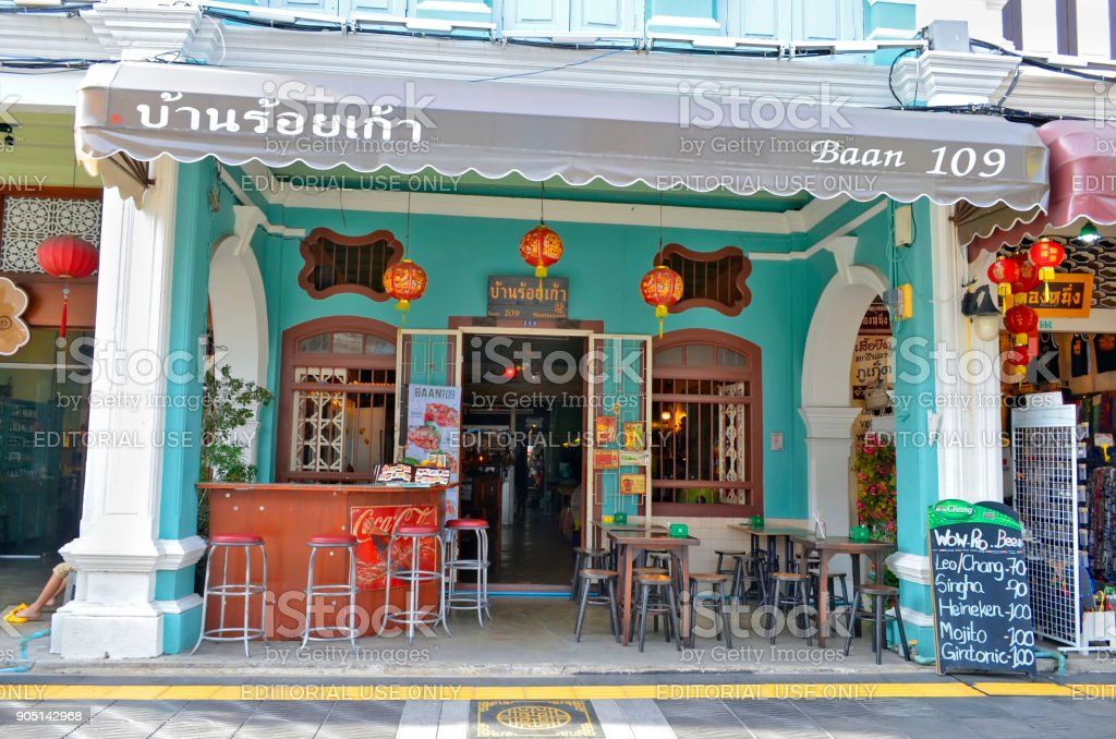 Nifty bar of Thalang Road in Phuket Town stock photo