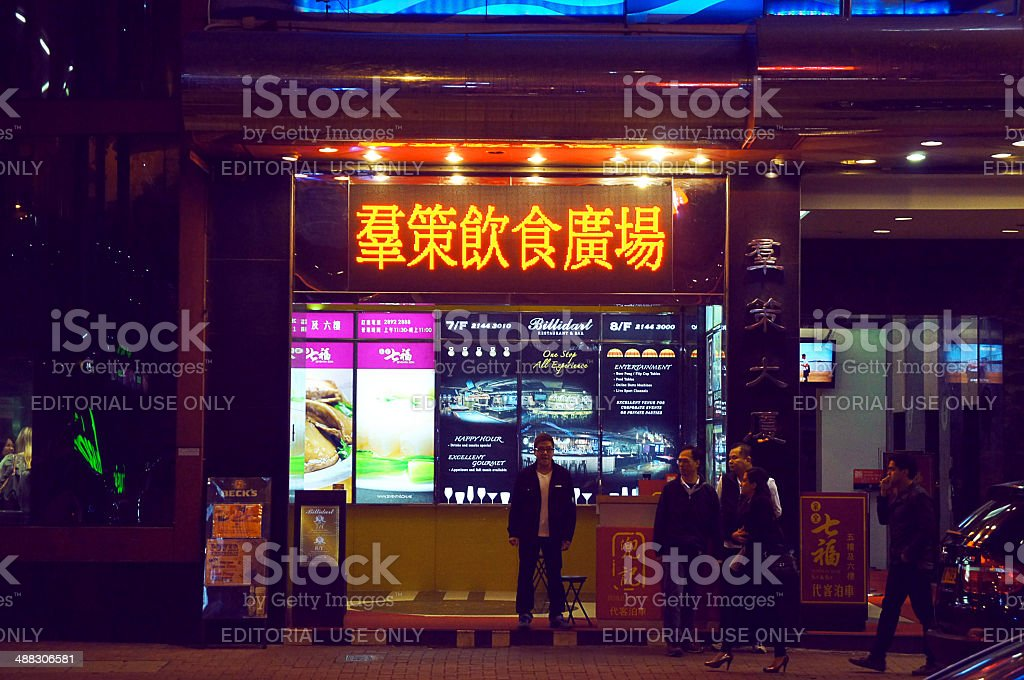 Night restaurant at the Wanchai in Hong Kong stock photo