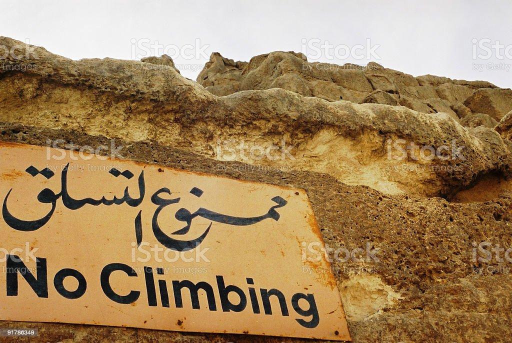 No Climbing!!! royalty-free stock photo