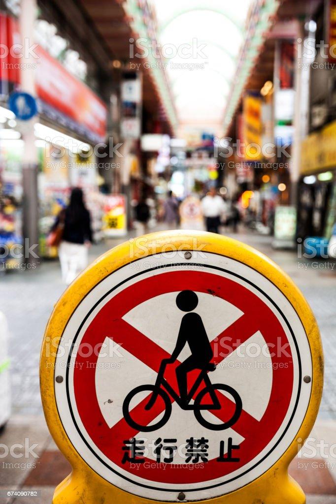 No cycling sign inside a market in Osaka royalty-free stock photo