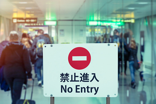 No entry sign in English and Chinese at the airport terminal