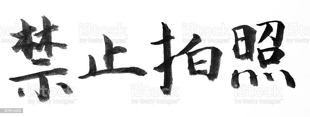 No photo in chinese character royalty-free stock photo
