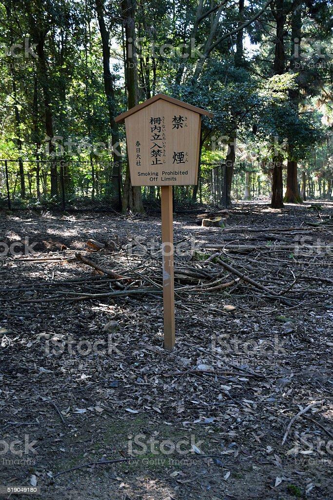 No smoking sign in Nara Park, Japan stock photo